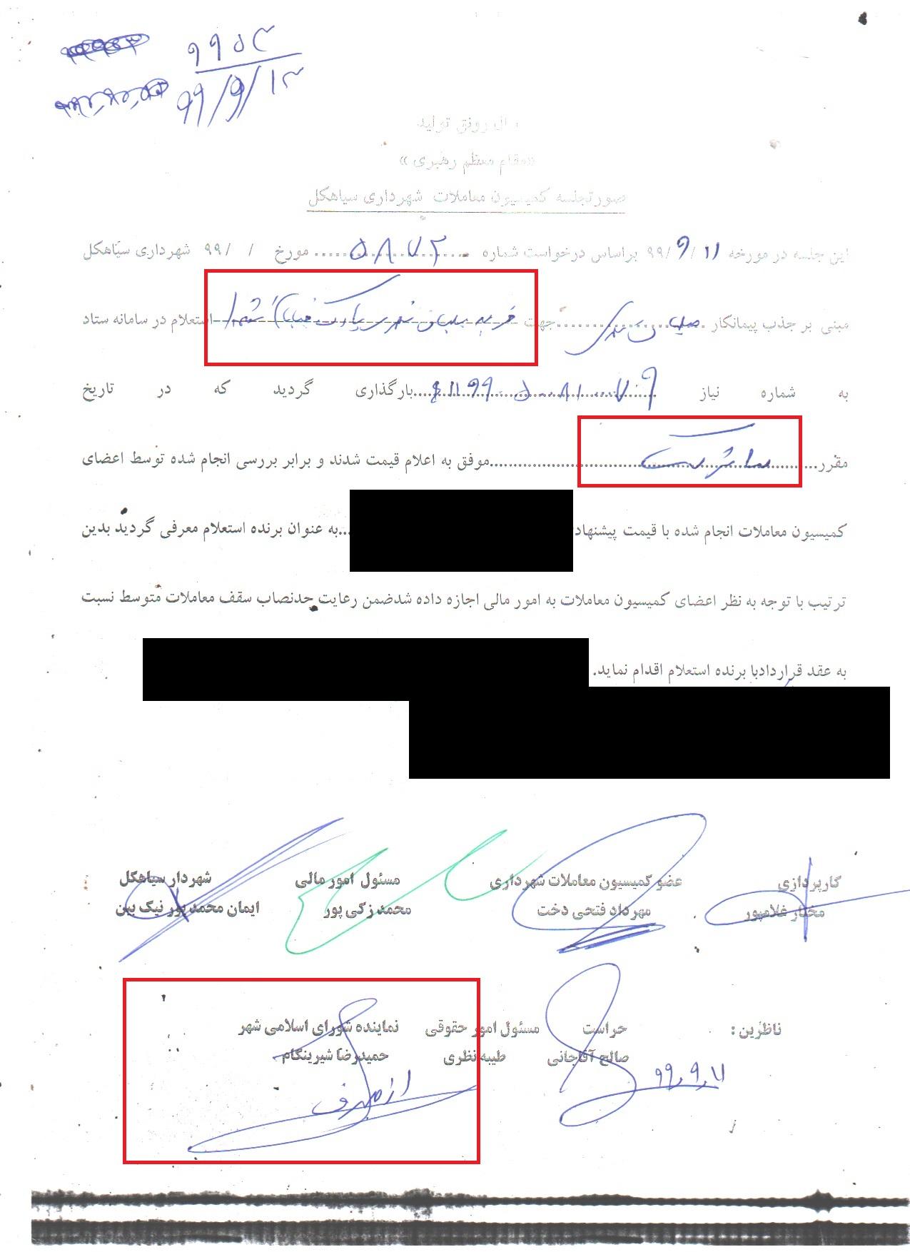 .jpg - پیدا و پنهان بوستان تخریب شده خیابان شهدای سیاهکل+ اسناد