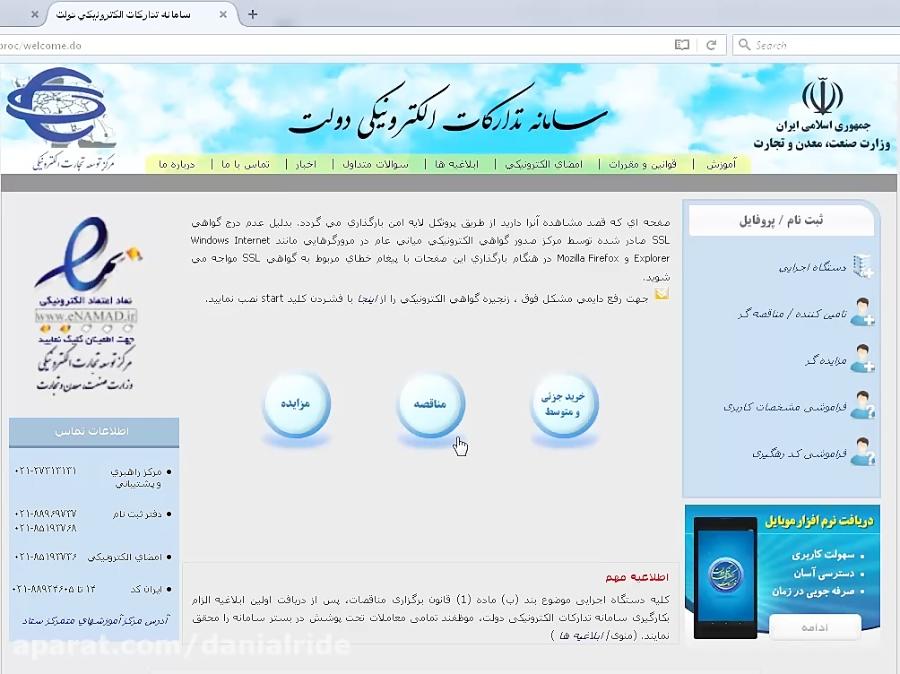 9402793 8645 b - پیدا و پنهان بوستان تخریب شده خیابان شهدای سیاهکل+ اسناد