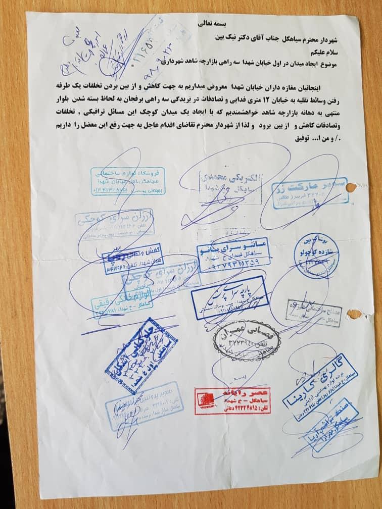 index - پیدا و پنهان بوستان تخریب شده خیابان شهدای سیاهکل+ اسناد