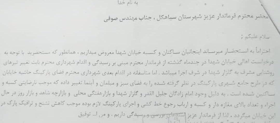 photo 2021 01 10 00 06 21 - پیدا و پنهان بوستان تخریب شده خیابان شهدای سیاهکل+ اسناد