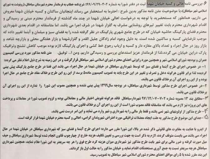 photo 2021 01 26 19 38 42 2 Copy - پیدا و پنهان بوستان تخریب شده خیابان شهدای سیاهکل+ اسناد