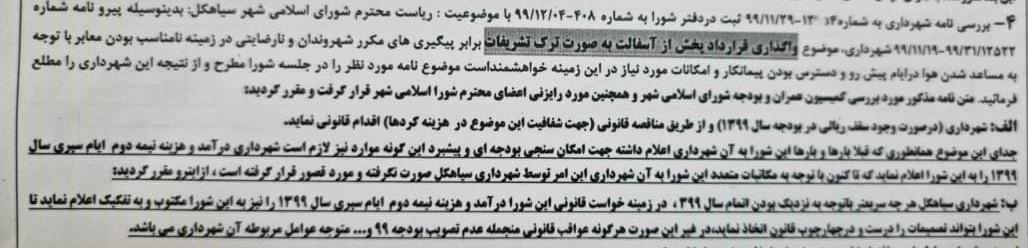 مصوبه شورای شهر